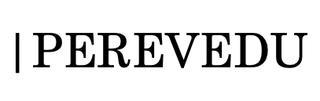 Perevedu | Переводы с немецкого языка на русский и обратно