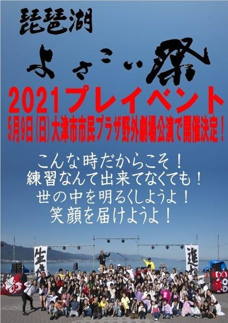 第1回琵琶湖YOSAKOI祭り2021プレイベント in大津.