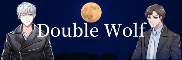 M3配布用ボイスドラマ「Double Wolf」CV2次募集