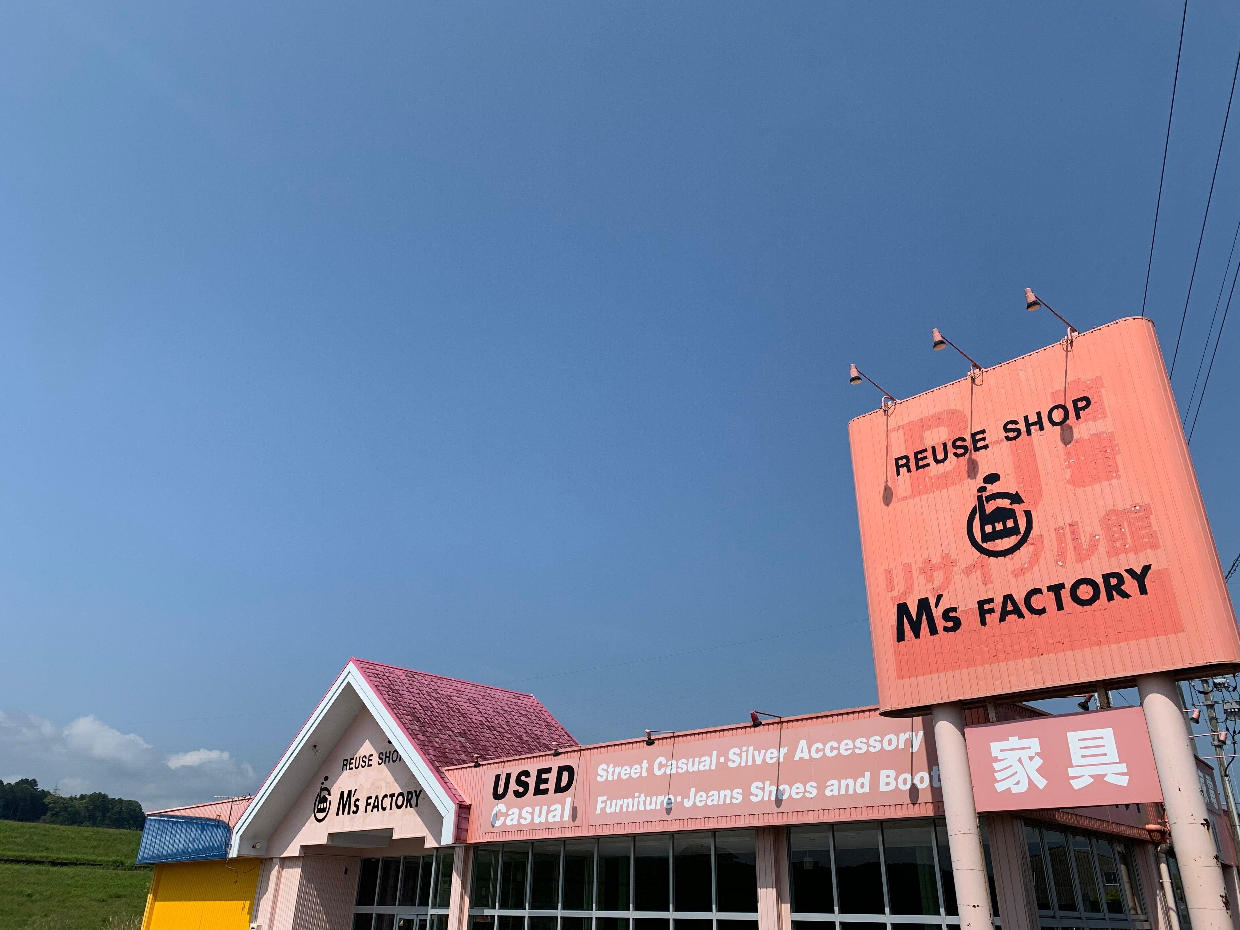 REUSE SHOP. M's FACTORY. . エムズファクトリーは 高知県四万十市において、中古品買取と販売を行う 総合リユースショップ(リサイクルショップ)です。 衣料品・服飾品を中心に、家具家電、釣具など 幅広…